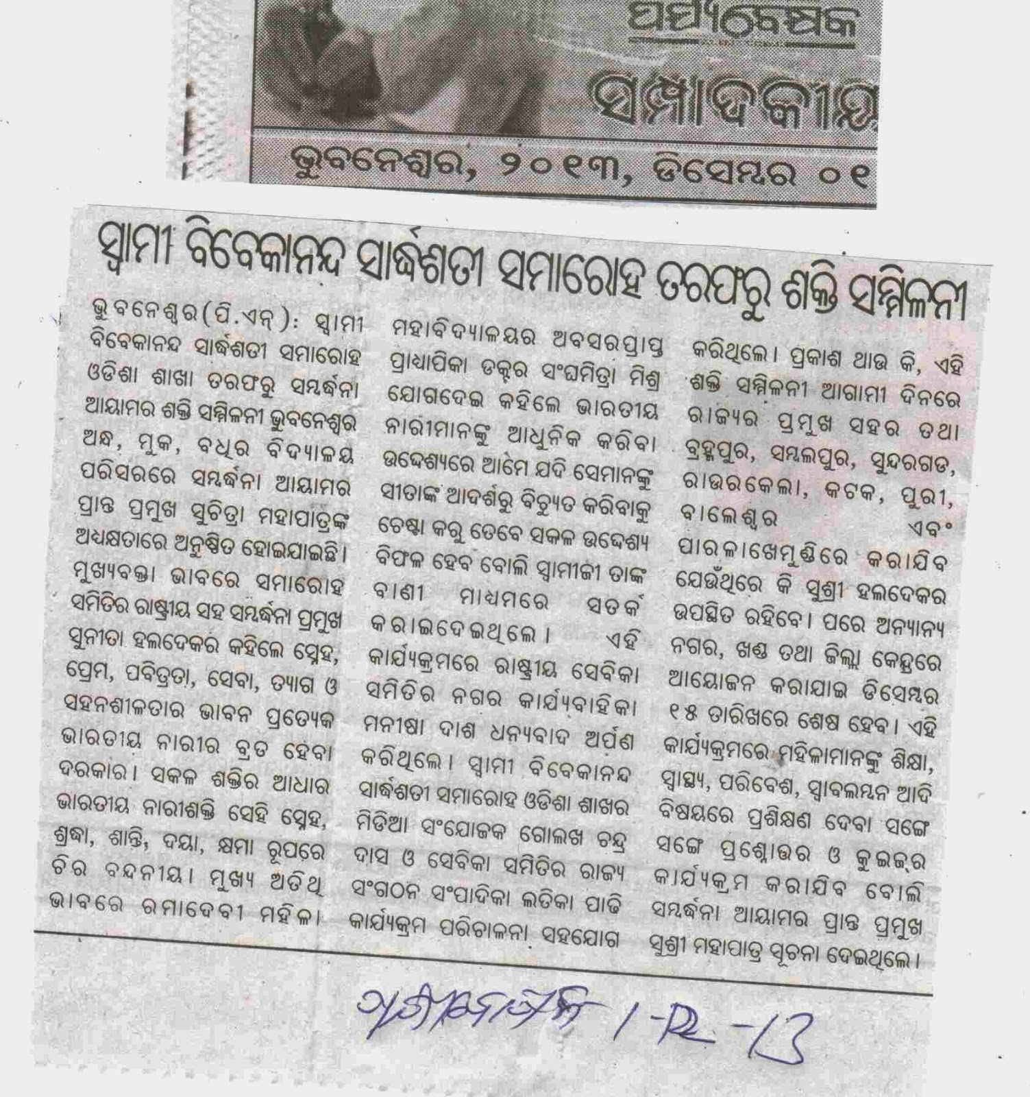 essay on newspaper in odia dianellapolishingcomau essay on newspaper in odia