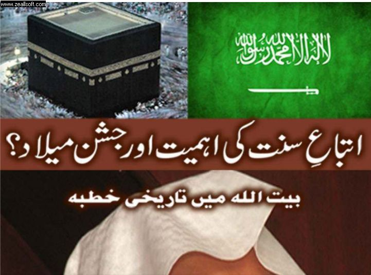 http://3.bp.blogspot.com/-IHtQ-wHZb48/TWEgnWAlbLI/AAAAAAAAAjk/tp5VghitMSo/s1600/Eid+meelad.jpg