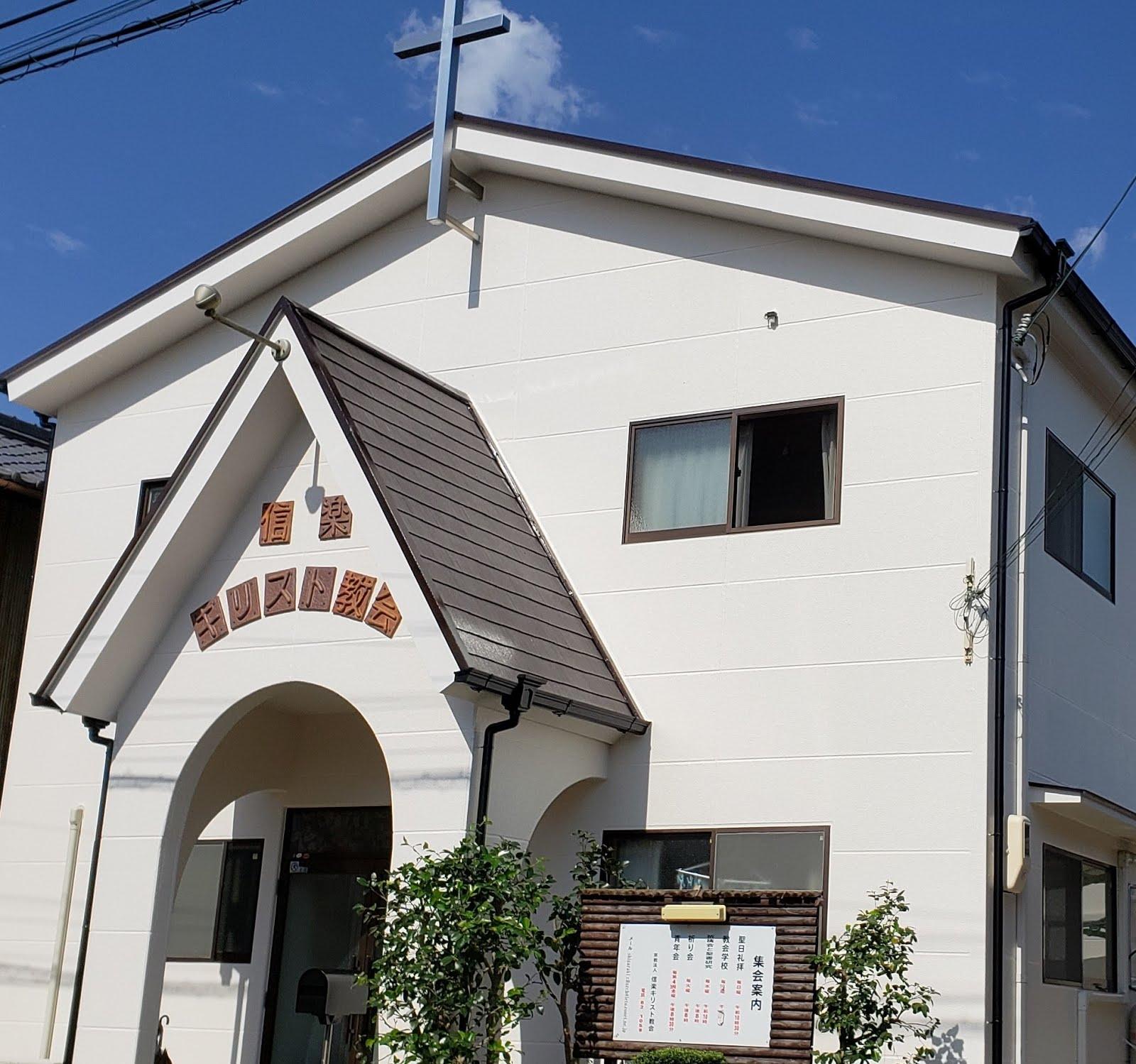 信楽キリスト教会