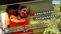 Mangalyam Tantunanena  Kannada movie mp3 song  download or online play