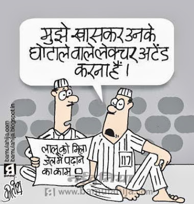 laloo prasad yadav cartoon, corruption cartoon, corruption in india, indian political cartoon