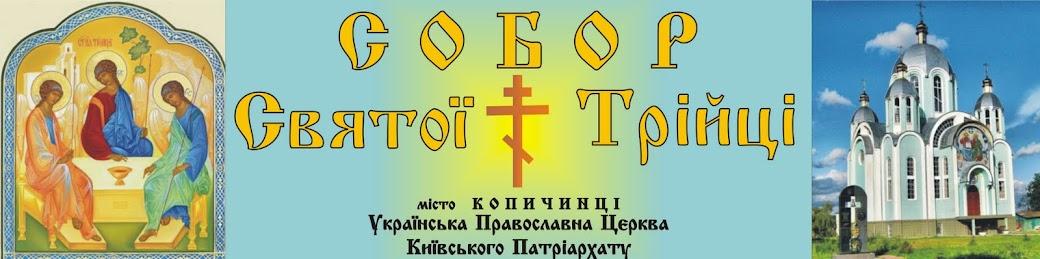 СОБОР СВЯТОЇ ТРІЙЦІ місто Копичинці