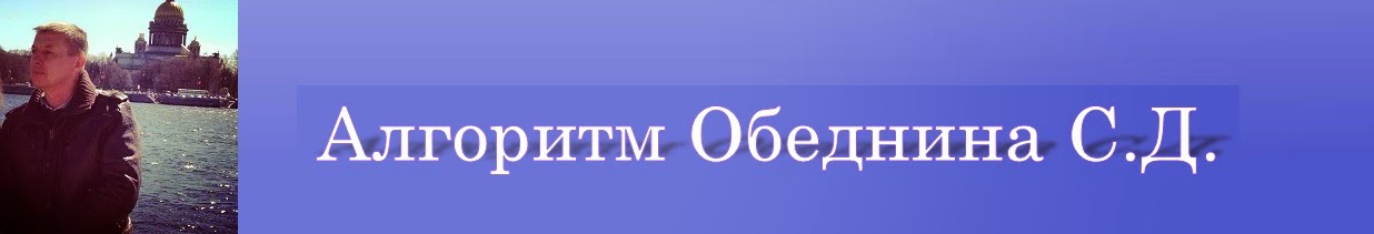 Алгоритм Обеднина С.Д.»