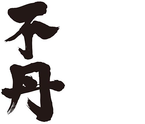 Bhutan brushed kanji