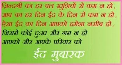 Ramadan eid mubarak messages sms in english hindi 2018 ramadan eid mubarak images in hindi 2018 m4hsunfo