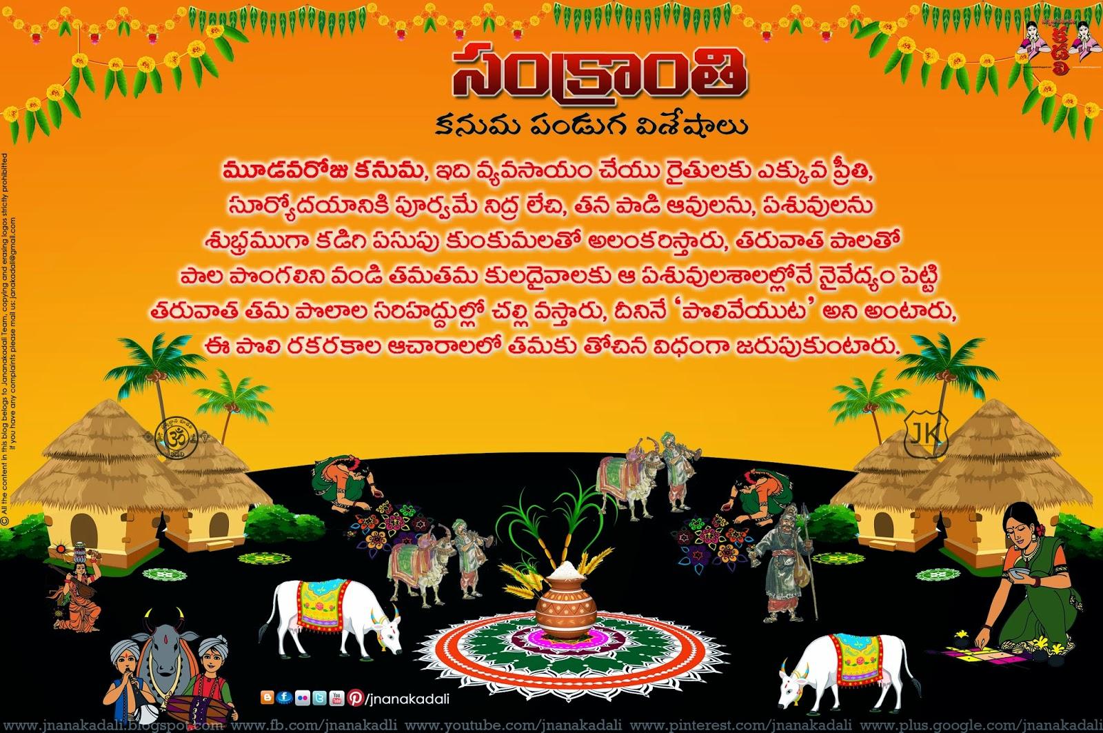 Here is a WhatsApp Pongal Magical Greetings in Telugu Language,Nice Telugu 2015 Sankranti Greetings for WhatsApp. Nice WhatsApp Quotes and Greetings for WhatsApp. Beautiful WhatsApp Pongal Quotes and Greetings in Telugu Language. Pongal Magical Images,Happy Sankranti Telugu WhatsApp Magic Greetings.Telugu Sankranti Quotations and Greetings wishes.Here is a Nice Sankranti Telugu Quotations with Nice Images. Makara Sankranti Telugu Quotes Images. Quotes about Pongal in Telugu Language. Telugu Pongal Quotes Pictures. awesome Telugu Quotations and Telugu Quotations Images. Nice Telugu Quotes Telugu Sankranti Festival Greeting Cards.Telugu 2015 Pongal wishes and Greetings with Quotes in Telugu Language. Telugu Latest 2015 Pongal Messages and Quotations. pongal Telugu Quotations. Sankranthi Telugu Quotes Images. Pongal Telugu Quotes Online. Nice Telugu Pongal Quotes Pictures.Happy Bhogi and Pongal Telugu Quotes and Greetings,Nice Bhogi Telugu Quotations and Pongal Greetings 2015. Cool 2015 Bhogi Quotes Images. Bhogi Quotations Images. Bhogi Telugu Pictures Messages. 2015 Sankranthi Bhogi Images. Happy Bhogi Telugu Quotes Images. Nice Bhogi Festival Celebrations and Quotations Images. Happy Bhogi 2015 Images,Telugu Sankranthi HD Quotes Wallpapers,Sankranthi Telugu Images, Pongal Quotes in Telugu With Pot, Telugu Sankranthi Greetings Free, Telugu Sankranthi  Quotations, Telugu Sankranthi Receps, Telugu Sankranthi HD Wallpapers, Pongal HD Background Wallpapers,Telugu Pongal HD wallpapers, Telugu Pongal Greetings in Telugu Font, Telugu Pongal Images, Telugu Pongal SMS,Kanuma Greetings in Telugu | Telugu Kanuma Festival Quotes,Bhogi Quotes in Telugu | Bhogi Telugu Wallpapers,Bhogi Greetings in Telugu, Telugu Bhogi Festival Date Quotes, Telugu Bhogi Festival Quotes images, Telugu Pongal Bhogi Images, Telugu bhogi Messages, Telugu Bhogi SMS, Telugu Bhogi Images,Telugu Festival wishes greetings for Pongal Sankranthi Kanuma greetings hd images and nice wall papers in telugu,Bhogi 