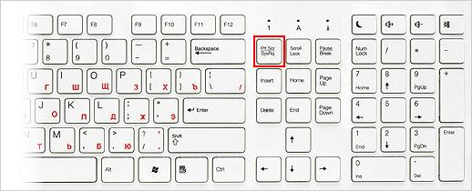 кнопка Print Screen на клавиатуре для создания скриншота