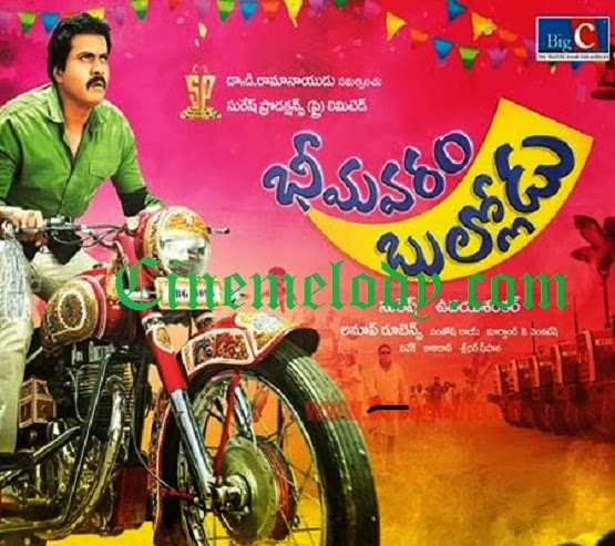 Bhimavaram Bullodu Telugu Mp3 Songs Free  Download -2013