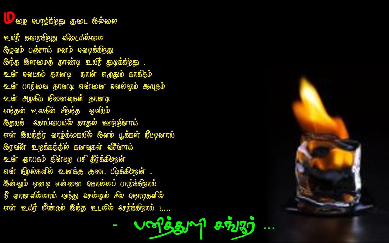 Sms Kavithai Rahman Kavithaigal Tamil Kavithai In Tamil Diecast. Tamil ...