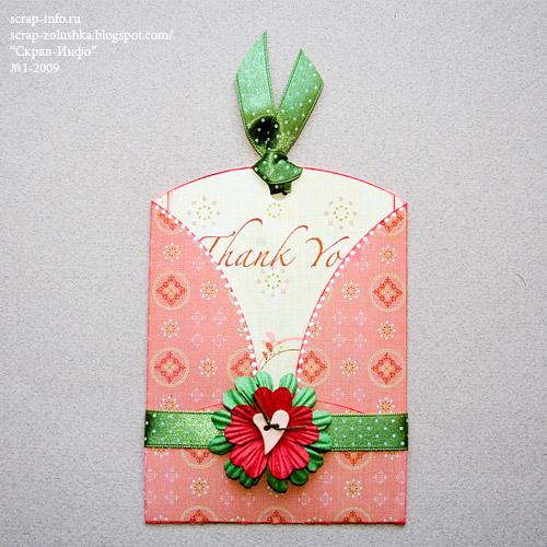 Кармашек из бумаги для открытки
