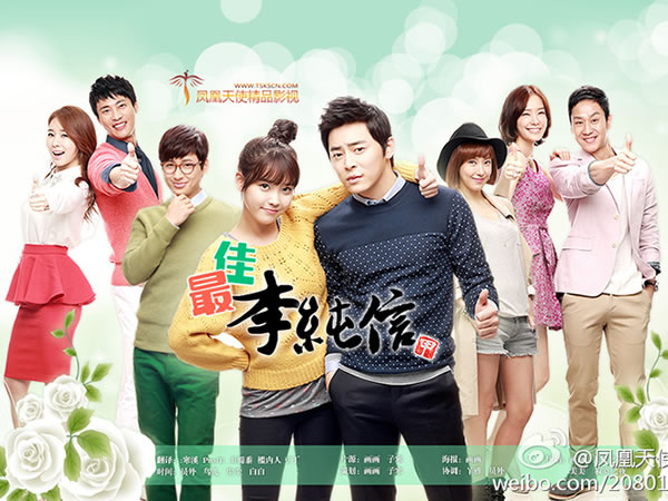 王牌大明星(最佳李順心) Lee Soon Shin is the Best