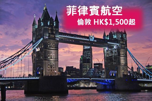 堅抵! 菲律賓航空 香港飛 倫敦 連稅只係$3,415,12月前出發!