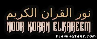 مدونة نور القران الكريم