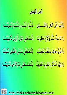 Teks Sholawaat Ahlunnuha