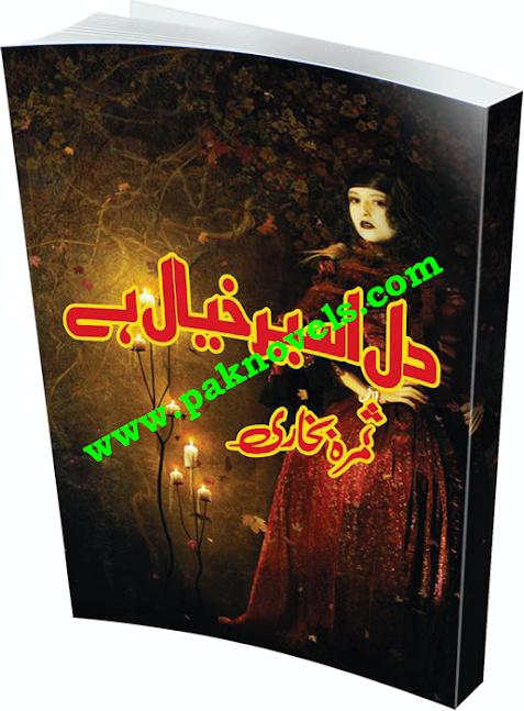 Dil Aseer e Khial Hai by Samra Bukhari