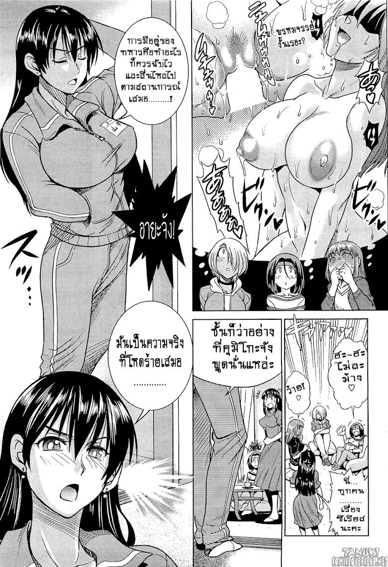 หอพักสาวไฟแรงสูง 2 - หน้า 5