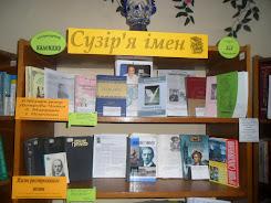 Книжкова виставка-літературний календар (для юнацтва)