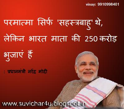 Paramatma Sirf Sahstrabahu The, Lekin Bharat Mata Ki 250 Karod Bhujaye Hain