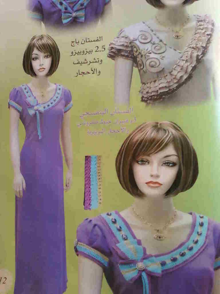 Magazine Crochet algérienne Bizou Bizou اخر عدد مجلة شهناز قنادر الصيف سبيسيال كروشي 2014 httpanikacom.blogspot.com+(10)
