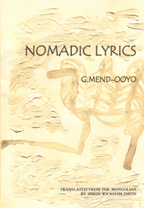 Nomadic Lyrics