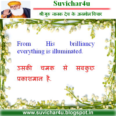 From His brilliancy everything is illuminated.