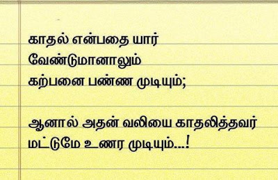 Love / Love Feeling Quotes in Tamil