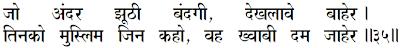 Sanandh by Mahamati Prannath - Chapter 21 Verse 35