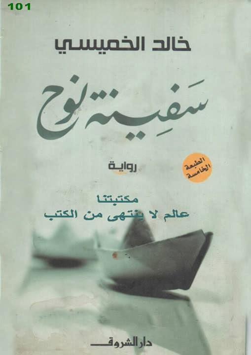 رواية سفينة نوح - خالد الخميسي pdf