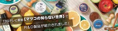 http://www.randd.co.jp/info/2015-11-06/