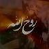 Spirit of Allah 1 (Ruhollah Khomeini)