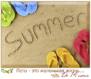 http://hobbyroomperm.blogspot.ru/2015/06/14.html