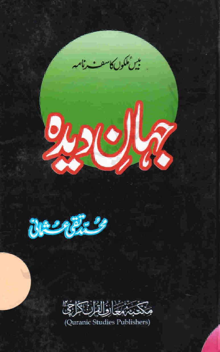 http://www.mediafire.com/view/6v7lk526q0n0why/Jahan_Deedah_.pdf