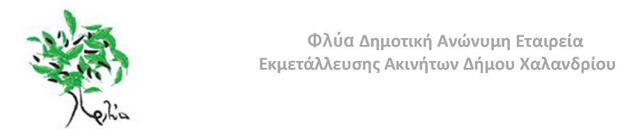 ΦΛΥΑ ΧΑΛΑΝΔΡΙΟΥ
