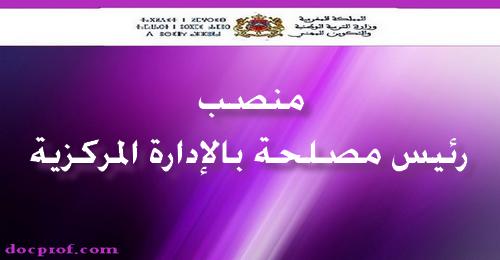 إعلان عن فتح باب الترشيح لشغل منصب رئيس مصلحة بالإدارة المركزية لوزارة التربية الوطنية و التكوين المهني - قطاع التربية الوطنية 2015