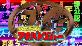 Hikōnin Sentai Akibaranger Season 2 Unofficial Super Sentai