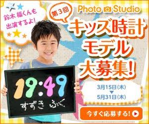 キッズ時計モデル大募集!