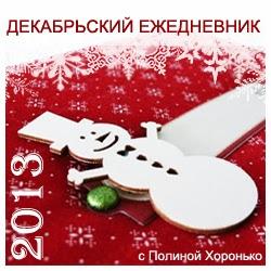 December Daily с Полиной