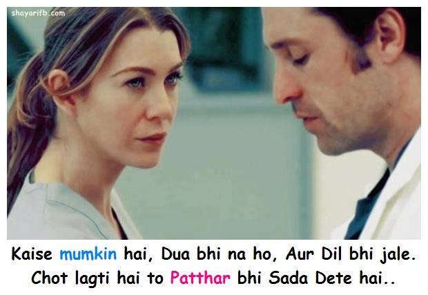 Kaise mumkin hai, Dua bhi na ho, Aur Dil bhi jale.. Chot lagti hai to Patthar bhi Sada Dete hai..