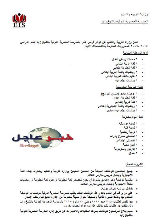وزارة التربية والتعليم تعلن عن وظائف هيئة تدريس لمدرسة الشيخ زايد الدولية نهايتة 30 مايو