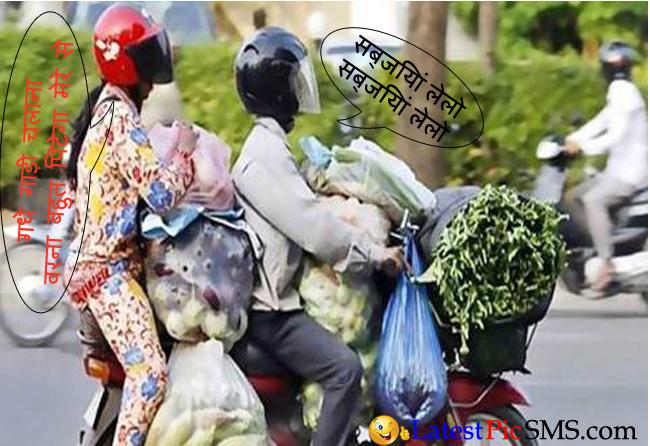 bike funny hindi quotes pics