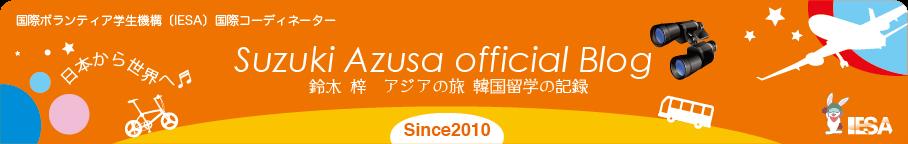 Suzuki Azusa 旅と言葉の足跡 ~留学・旅と学びのBlog~