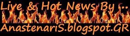 http://anastenaris.blogspot.gr/