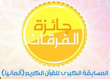 جائزة الفرقان مسابقة القرآن الكريم فى ألمانيا و جمعية الفرقان لتعليم وتحفيظ القرآن الكريم فى برلين