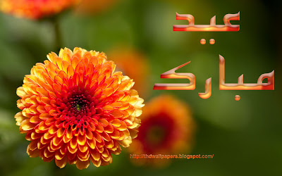 Eid Ul Zuha Adha Mubarak 2012 Card Flower Wallpapers Urdu Text 012