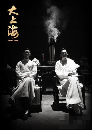 Phim Thủ Lĩnh Cuối Cùng-The Last Tycoon