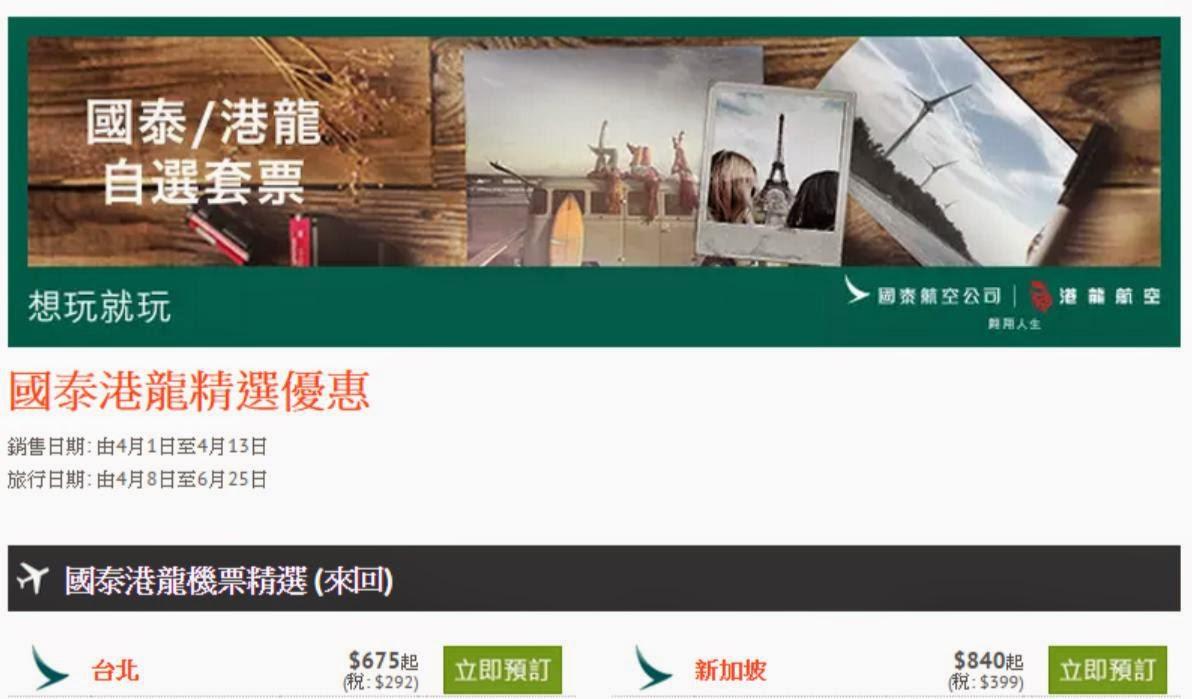 國泰 / 港龍航空【再黎】 香港往來台北$675起(連稅$967) ,6月前出發。