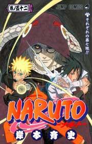 Ver Descargar Naruto Manga Tomo 52