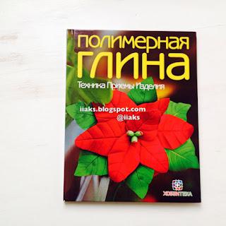 Елена Гребенникова: Полимерная глина. Техника. Приемы. Изделия