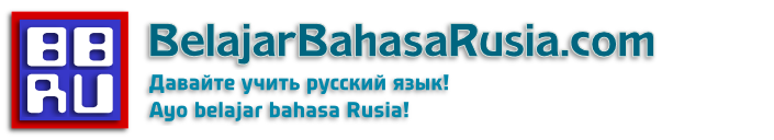 Давайте учить русский язык!