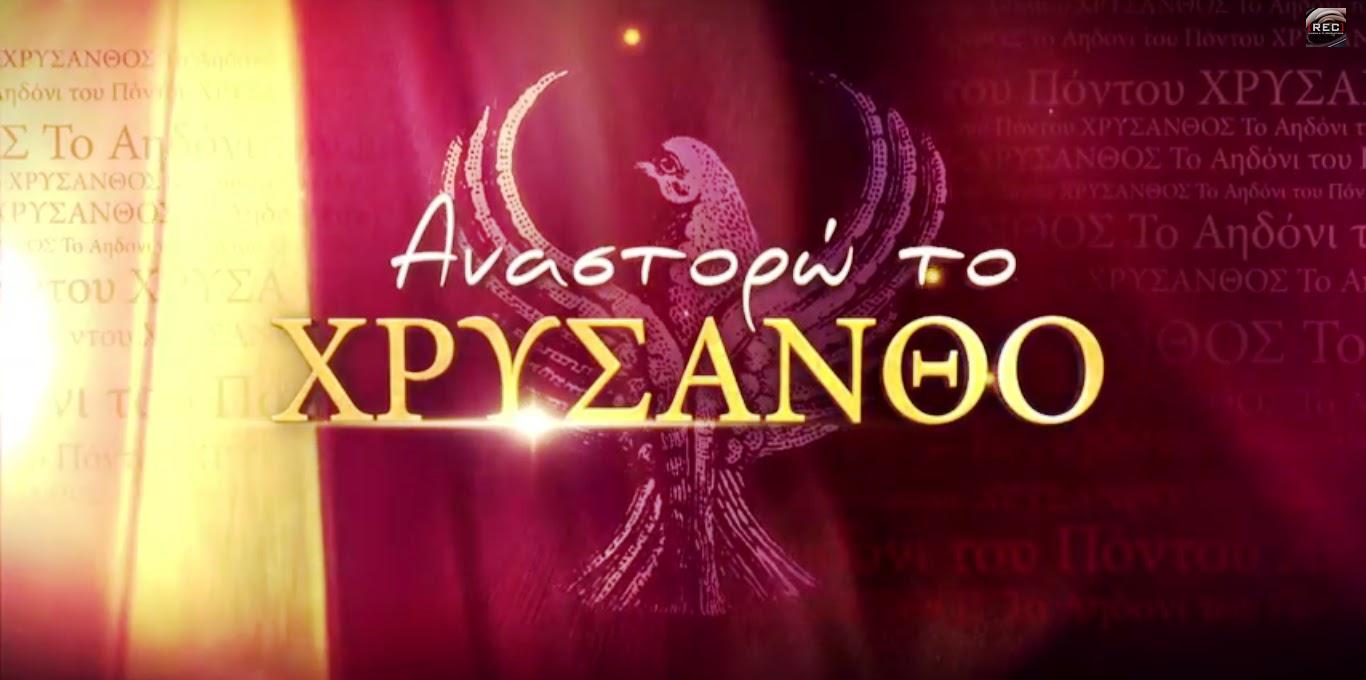 Το τηλεοπτικό σποτ για τη μεγάλη εκδήλωση στην Πύλη Αξιού στη Θεσσαλονίκη, με αφορμή τη συμπλήρωση 10 χρόνων από το θάνατο του Χρύσανθου